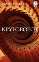 21846125_cover-elektronnaya-kniga-marina-ivanova-8730350-krugovorot