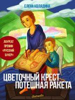 21848139_cover-elektronnaya-kniga-elena-kolyadina-cvetochnyy-krest-poteshnaya-raketa
