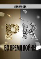21852984_cover-elektronnaya-kniga-yana-manova-pr-vo-vremya-voyny