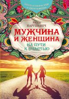 21853043_cover-elektronnaya-kniga-ruslan-narushevich-muzhchina-i-zhenschina-na-puti-k-schastu