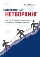 21853241_cover-elektronnaya-kniga-aleksey-babushkin-effektivnyy-netvorking-kak-prokachat-poleznye-svyazi-dlya-uspeha-v-biznese-i-zhizni