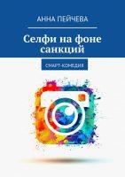 21853269_cover-elektronnaya-kniga-anna-peycheva-8756561-selfi-na-fone-sankciy-smart-komediya