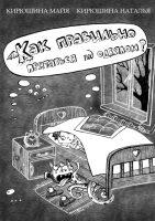 21853283_cover-elektronnaya-kniga-mayya-borisovna-kirushina-kak-pravilno-pryatatsya-pod-odeyalom