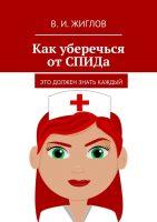 21853297_cover-elektronnaya-kniga-v-i-zhiglov-kak-uberechsya-ot-spida-eto-dolzhen-znat-kazhdyy