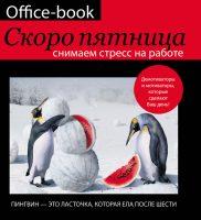 21854431_cover-pdf-kniga-diana-kovalenko-office-book-skoro-pyatnica-snimaem-stress-na-rabote-demotivatory-i-motivatory-kotorye-sdelaut-vash-den-18665098