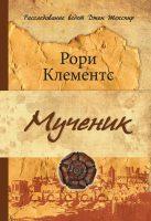 21856055_cover-elektronnaya-kniga-rori-klements-muchenik