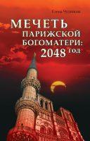 21857441_cover-elektronnaya-kniga-elena-chudinova-mechet-parizhskoy-bogomateri