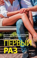 21885399_cover-elektronnaya-kniga-pages-biblio-book-art-18683034