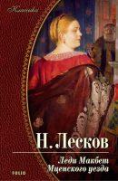 21886979_cover-elektronnaya-kniga-nikolay-leskov-ledi-makbet-mcenskogo-uezda-18578990
