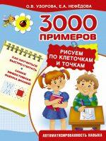 21888782_cover-pdf-kniga-elena-nefedova-3000-primerov-risuem-po-kletochkam-i-tochkam-18697468