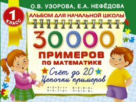 21888990_cover-pdf-kniga-elena-nefedova-30000-primerov-po-matematike-1-klass-schet-do-20-cepochki-primerov-18697748