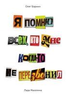 21900330_cover-elektronnaya-kniga-lada-mazohina-ya-pomnu-vseh-kto-mne-kogda-to-ne-perezvonil