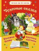 21917381_cover-pdf-kniga-valentina-dmitrieva-chudesnye-skazki-18725140