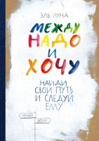 21928652_cover-pdf-kniga-el-luna-mezhdu-nado-i-hochu-naydi-svoy-put-i-sleduy-emu-18736099