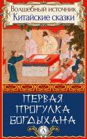21932785_cover-elektronnaya-kniga-narodnoe-tvorchesto-pervaya-progulka-bogdyhana