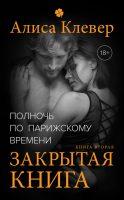 21966748_cover-elektronnaya-kniga-alisa-klever-zakrytaya-kniga