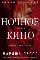 21966846_cover-elektronnaya-kniga-marisha-pessl-8783026-nochnoe-kino