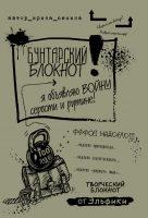 21989298_cover-pdf-kniga-irina-semina-elfika-buntarskiy-bloknot-ya-obyavlyau-voynu-serosti-i-rutine-18794249
