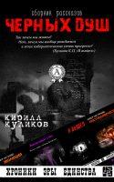 21989929_cover-elektronnaya-kniga-kirill-kulikov-sbornik-rasskazov-chernyh-dush