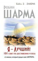 21991249_cover-elektronnaya-kniga-robin-sharma-2-ya-luchshiy-101-sovet-po-dostizheniu-uspeha-ot-monaha-kotoryy-prodal-svoy-ferrari-18765855