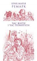 21991284_cover-elektronnaya-kniga-er-h-mar-ya-remark-chas-zhiti-chas-pomirati-18795217