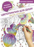 21991623_cover-pdf-kniga-margarita-shevchenko-cvetoterapiya-dlya-dushi-magiya-prirody