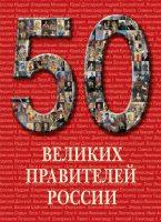 21991923_cover-pdf-kniga-raznoe-50-velikih-praviteley-rossii-13418766