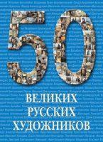 21991959_cover-pdf-kniga-uriy-astahov-50-velikih-russkih-hudozhnikov