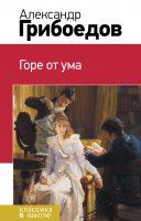 21993335_cover-elektronnaya-kniga-aleksandr-griboedov-gore-ot-uma-18733318