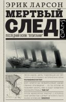 21993383_cover-elektronnaya-kniga-erik-larson-2-mertvyy-sled-posledniy-voyazh-luzitanii