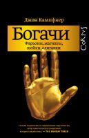 21993401_cover-elektronnaya-kniga-dzhon-kampfner-bogachi-faraony-magnaty-sheyhi-oligarhi