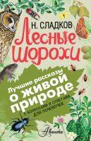 21993404_cover-elektronnaya-kniga-nikolay-sladkov-lesnye-shorohi-s-voprosami-i-otvetami-dlya-pochemuchek
