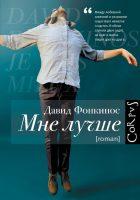 21993548_cover-elektronnaya-kniga-david-fonkinos-mne-luchshe