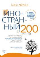 21994350_cover-pdf-kniga-e-d-averina-inostrannyy-za-200-chasov-18504226