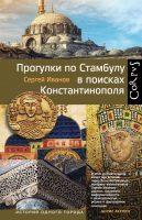 21994915_cover-pdf-kniga-s-a-ivanov-progulki-po-stambulu-v-poiskah-konstantinopolya-18796251
