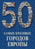 21995475_cover-pdf-kniga-raznoe-50-samyh-krasivyh-gorodov-evropy-13419316