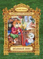 21995584_cover-elektronnaya-kniga-evgeniy-fedorov-8716250-shelkovyy-poyas