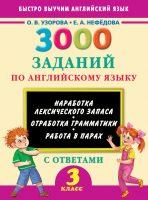 21995736_cover-pdf-kniga-elena-nefedova-3000-zadaniy-po-angliyskomu-yazyku-3-klass-18796666