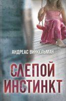 21995882_cover-elektronnaya-kniga-pages-biblio-book-art-5020350