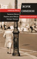 21996071_cover-elektronnaya-kniga-zhorzh-simenon-zapiski-megre-pervoe-delo-megre-peters-latysh-18796742