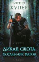 21997051_cover-elektronnaya-kniga-elspet-kuper-dikaya-ohota-poslannik-magov