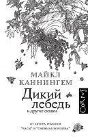 21999672_cover-elektronnaya-kniga-maykl-kanningem-dikiy-lebed-i-drugie-skazki