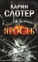 22002071_cover-elektronnaya-kniga-karin-sloter-yarost