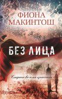 22002098_cover-elektronnaya-kniga-fiona-makintosh-bez-lica-2
