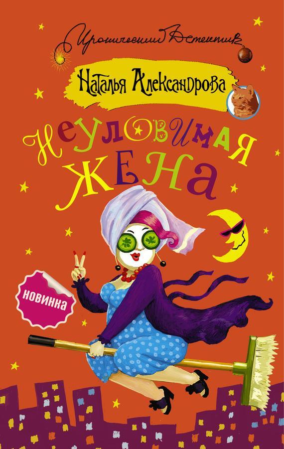 Наталья александрова скачать fb2 торрент
