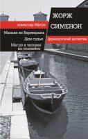 22005340_cover-elektronnaya-kniga-zhorzh-simenon-manyak-iz-berzheraka-dom-sudi-megre-i-chelovek-na-skameyke-18800137