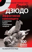 22006711_cover-elektronnaya-kniga-bill-kiddo-geniy-dzudo-effektivnaya-samozaschita-ot-huliganskih-vyhodok-i-vooruzhennyh-napadeniy-300-uboynyh-priemov