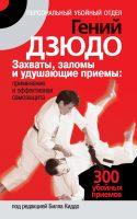 22006788_cover-elektronnaya-kniga-bill-kiddo-geniy-dzudo-zahvaty-zalomy-i-udushauschie-priemy-primenenie-i-effektivnaya-samozaschita-300-uboynyh-priemov (1)