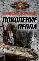 22027368_cover-elektronnaya-kniga-aleksey-doronin-pokolenie-pepla