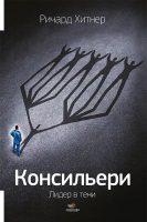 22027389_cover-elektronnaya-kniga-richard-hitner-konsileri-lider-v-teni-18795291